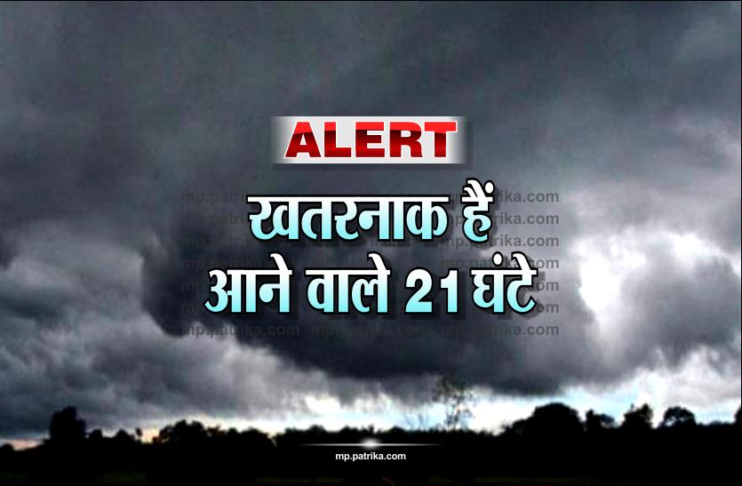 Alert: इन 19 जिलों में आंधी के साथ होने वाली है तेज बारिश, कहीं गिर सकता हैं ओले