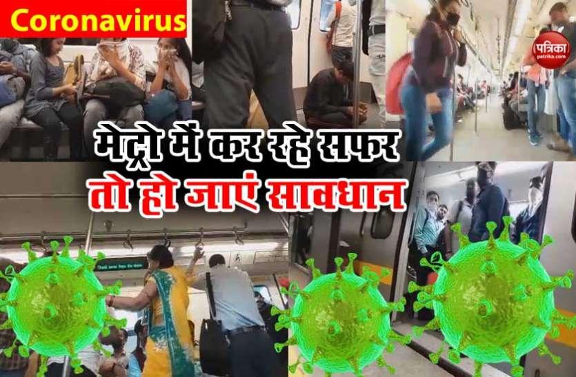 Coronavirus: खतरे में मेट्रो यात्रियों की जान, सामने आईं चौंकाने वाली तस्वीरें