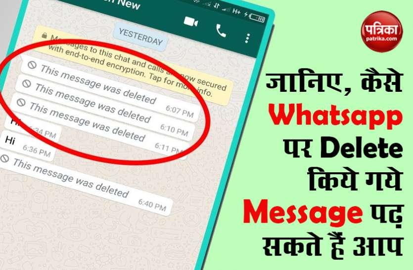 जानिए, कैसे Whatsapp पर Delete किये गये Message पढ़ सकते हैं आप
