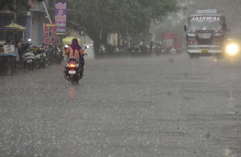 मौसम : गरज-चमक के साथ बारिश के आसार, जानिए अपने शहर के मौसम का हाल