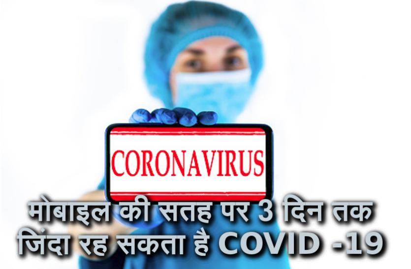 Coronavirus Update: माेबाइल की सतह पर 3 दिन तक जिंदा रह सकता है COVID -19
