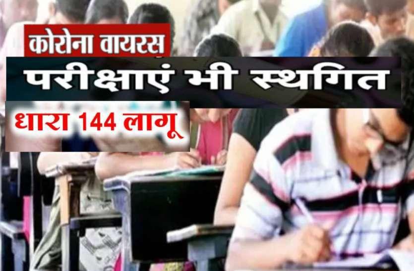 कोरोना वायरस को लेकर अलवर जिले में धारा-144 लागू, Matsya University की परीक्षाएं भी हुई स्थगित
