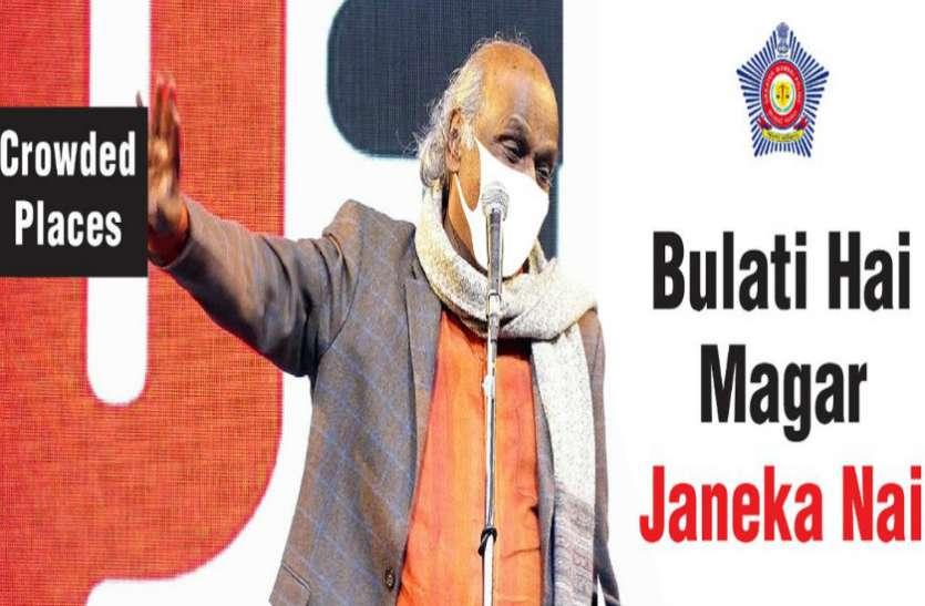 पब्लिक को कोरोना से बचाने के लिए मुंबई पुलिस ने लिया राहत इंदौरी का सहारा, कहा- 'बुलाती है मगर जाने का नईं'