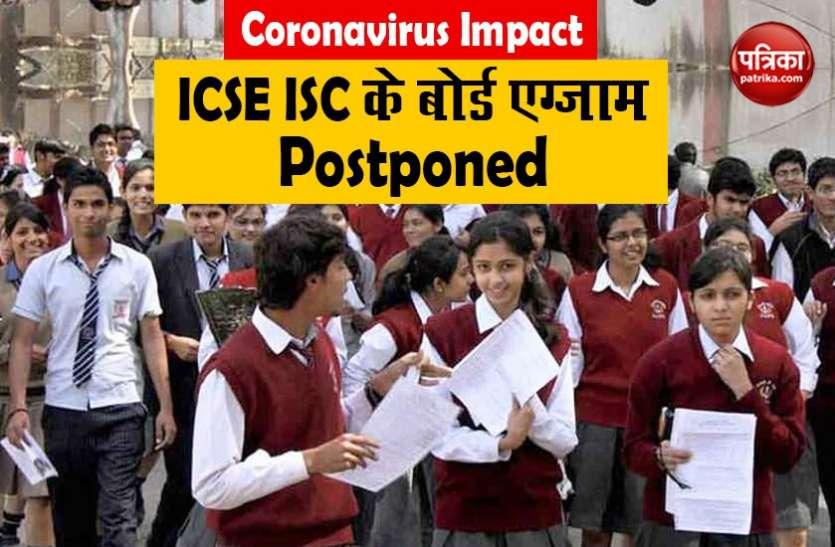 Coronavirus Impact: CBSE के बाद अब ICSE ISC के बोर्ड एग्जाम Postponed, अब तक का बड़ा फैसला