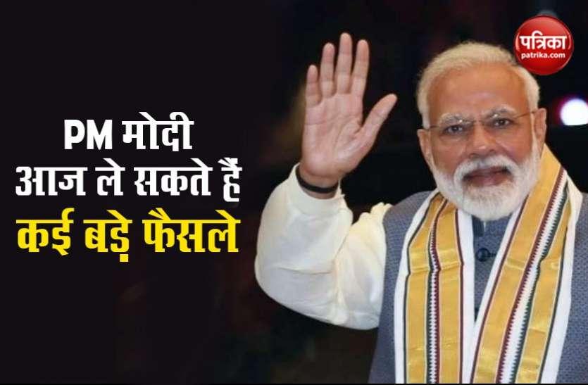 PM Modi आज ले सकते हैं कई बड़े फैसले, दे सकते हैं Coronavirus को चुनौती