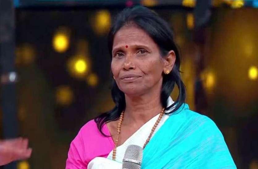 घमंड के चलते रानू मंडल का डूबा करियर,फिल्म इंडस्ट्री ने बंद किया काम देना