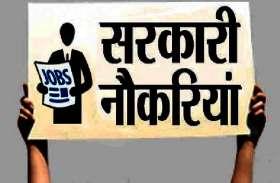 Govt Jobs: आरपीसीएयू में निकली विभिन्न पदों पर भर्ती, फटाफट करें अप्लाई