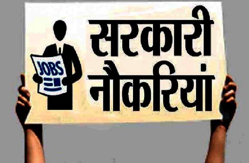 WCD Delhi Recruitment 2020: कई पदों पर निकली Sarkari Naukri 2020, 10वीं पास से डिग्री होल्डर तक कर सकते हैं आवेदन