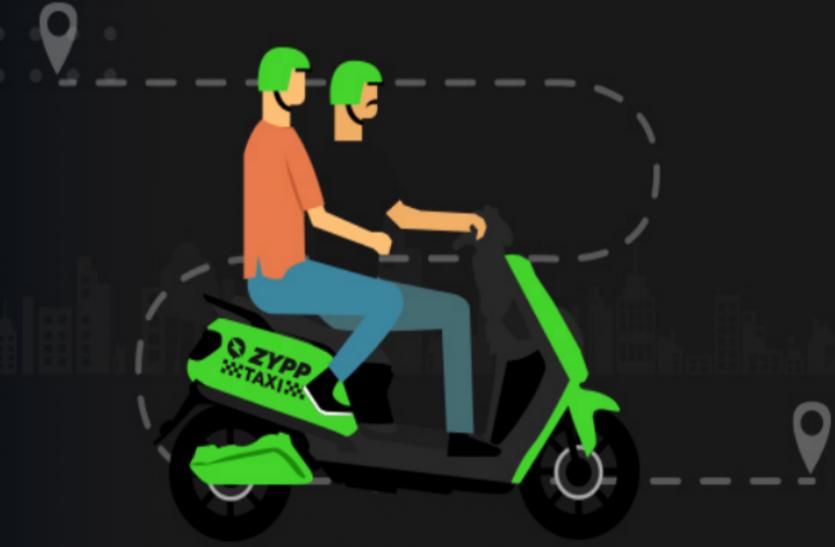 Zypp Startup Company महज 1.5 रुपये में दे रही E-Bike, 4 बड़े शहरों में ले सकते हैं इसकी सेवाएं