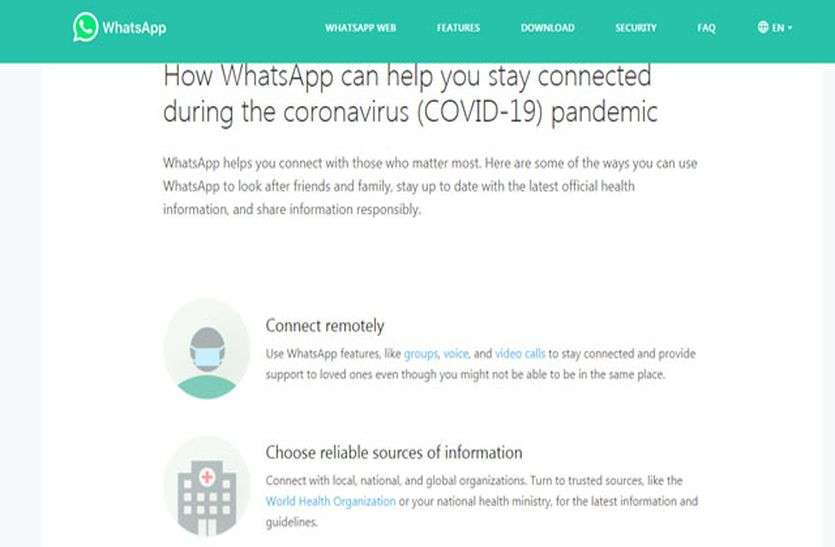 व्हाट्सएप ने यूजर्स को रिमोटली कनेक्ट रहने का दिया सुझाव, पेश किया कोरोना वायरस इंफोर्मेशन हब