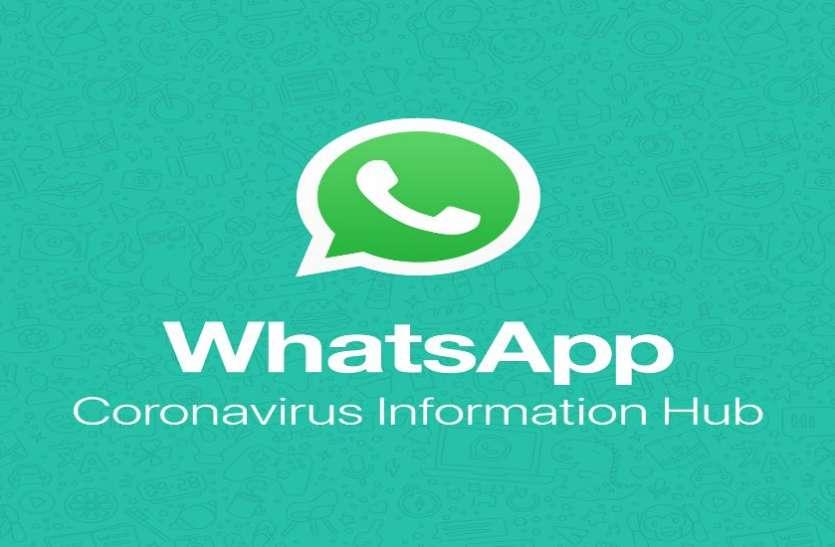 Whatsapp ने Coronavirus Information Hub किया शुरू, यहां Covid-19 की मिलेगी सही खबर