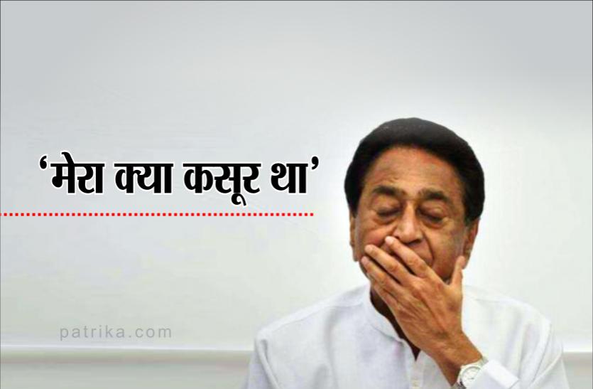कमलनाथ ने राज्यपाल को सौंपा इस्तीफा, प्रेस कांफ्रेंस में कहा- 'मेरा क्या कसूर था'