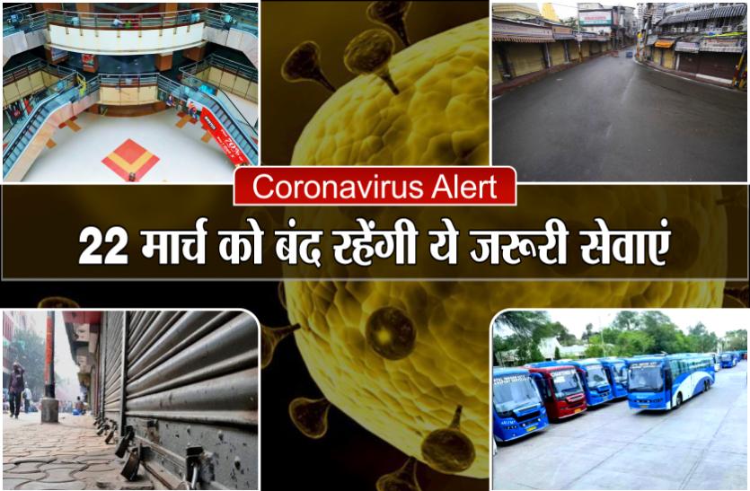Coronavirus alert: 22 मार्च को बंद रहेंगी ये जरूरी सेवाएं, ये है कारण
