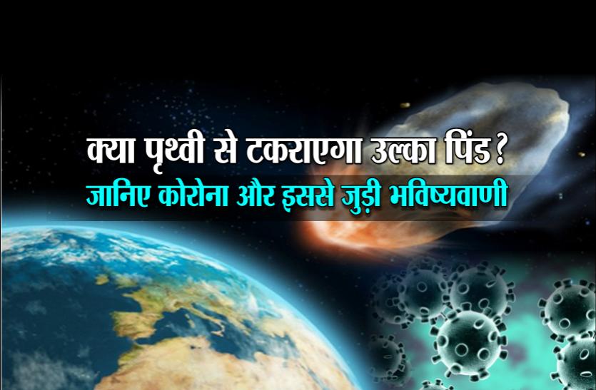 2020 में पृथ्वी पर आफत: उल्का पिंड से लेकर कोरोना तक, क्या कहती हैं विश्व प्रसिद्ध भविष्यवाणियां