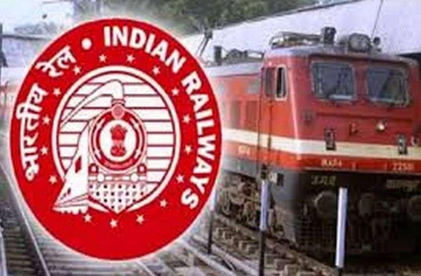 COVID-19- जनता कफ्र्यू - रेलवे का बड़ा निर्णय, नहीं चलेंगी ट्रेने