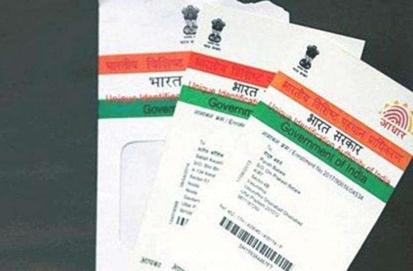 तीन लोक सेवा केंद्रों पर नि:शुल्क बनेंगे आधार कार्ड