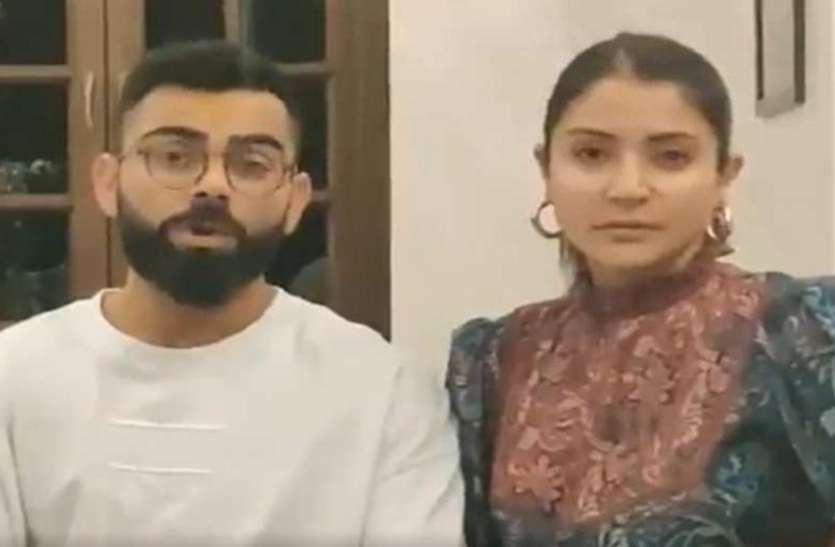 विराट कोहली और अनुष्का शर्मा ने कोरोना को लेकर लोगों को दिया संदेश, बोले- घरों में रहे सब लोग..देखें वायरल वीडियो