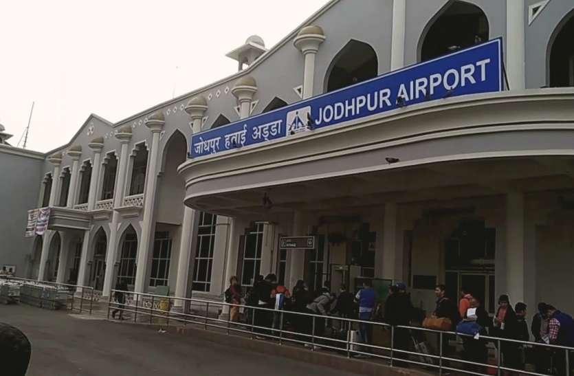 जोधपुर एयरपोर्ट पर कई फ्लाइट बंद करने की आई नौबत