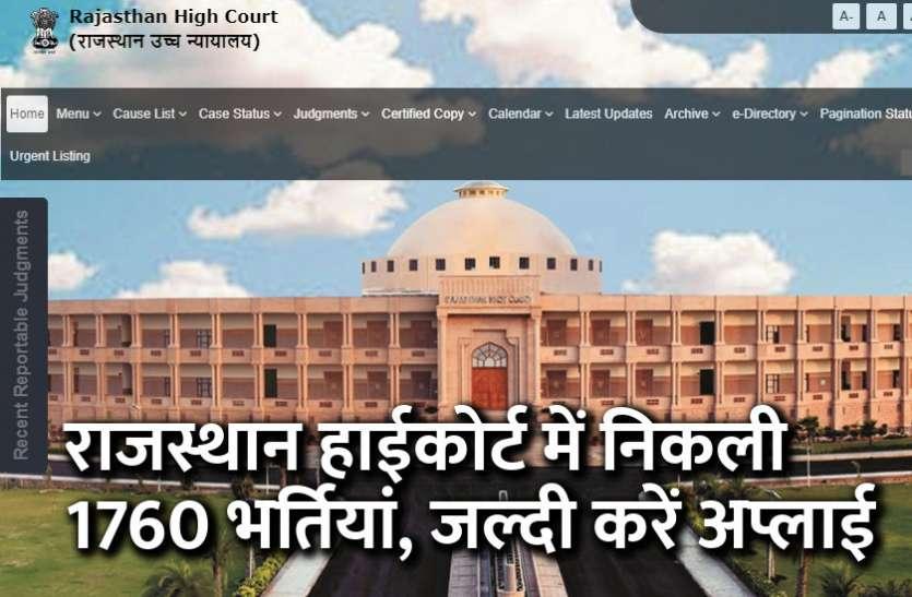 राजस्थान हाईकोर्ट में निकली 1760 भर्तियां, जल्दी करें अप्लाई