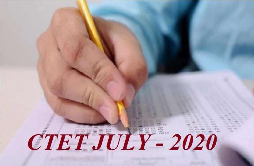 सीटेट 2020: जानें 5 जुलाई को आयोजित होने वाली परीक्षा के लिए कितने उम्मीदवारों ने किया आवेदन, यहां पढ़ें