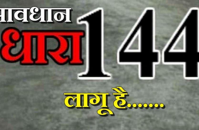 नागौर जिले में धारा 144 लागू, शादी व अंतिम संस्कार के अलावा सभी सामूहिक गतिविधियों पर रोक
