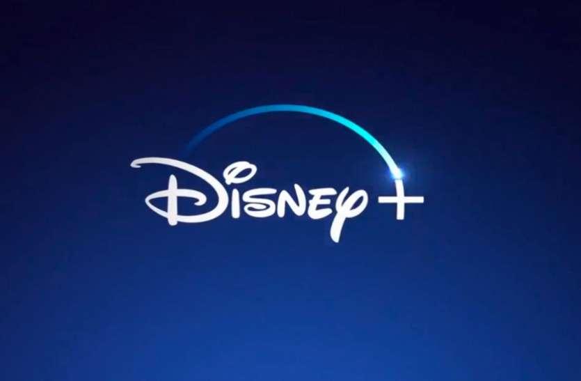 Coronavirus: 29 मार्च को नहीं Disney+ Hotstar इस दिन होगा भारत में लॉन्च