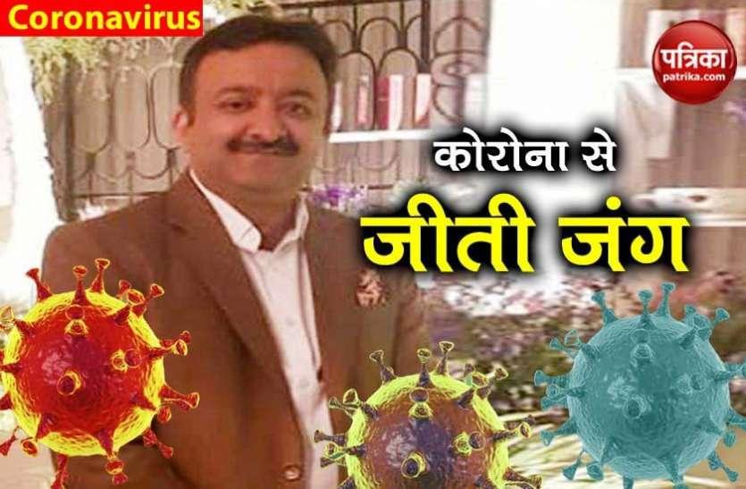 दिल्ली में कोरोना वायरस का पहला मरीज ठीक, जानें कैसे जानलेवा बीमारी से जीती जंग