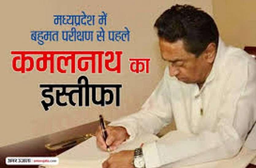 कमलनाथ का इस्तीफा, सदन से गैरहाजिर रहा सत्ता पक्ष, ३ मिनट में स्थगित हो गई विधानसभा
