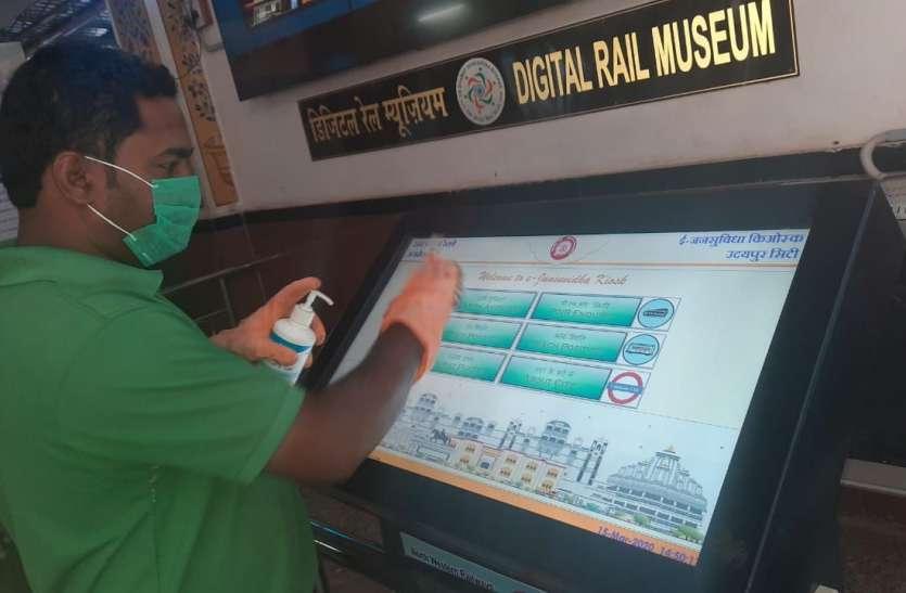 रेलवे स्टेशन पर प्लेटफॉर्म टिकट 50 रुपए का
