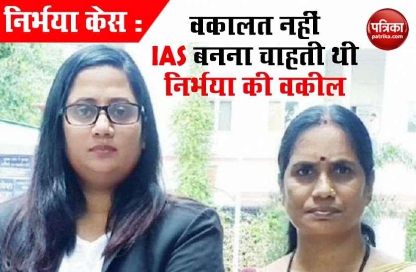 #PatrikaNirbhay : वकालत नहीं IAS बनना चाहती थी निर्भया की वकील, नहीं लिए थे कोई पैसे