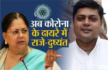 राजस्थान: अब Vasundhara Raje और Dushyant Singh भी Coronavirus के 'दायरे' में !