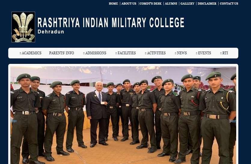 RIMC 2020: राष्ट्रीय इंडियन मिलिट्री कॉलेज में दाखिला शुरू, पढ़ें डिटेल