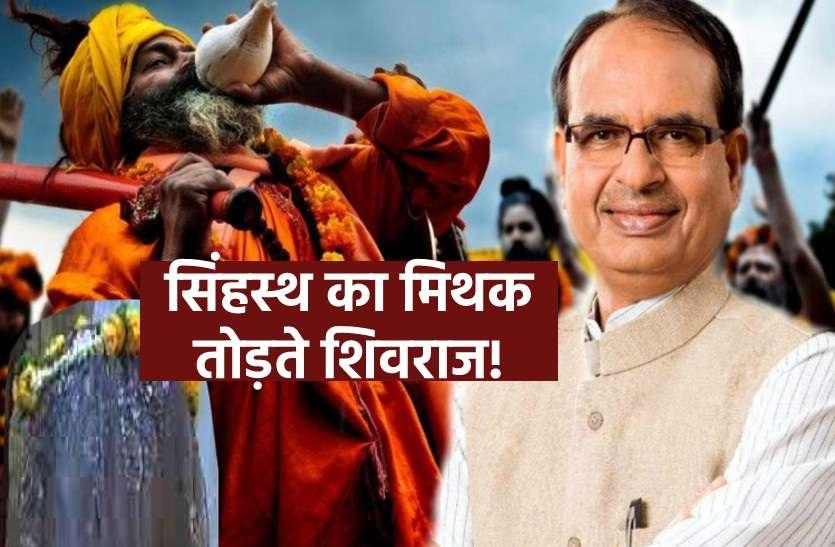 सिंहस्थ का मिथक भाजपा के शिवराज सिंह चौहान ने तोड़ा, फिर बनेंगे मुख्यमंत्री