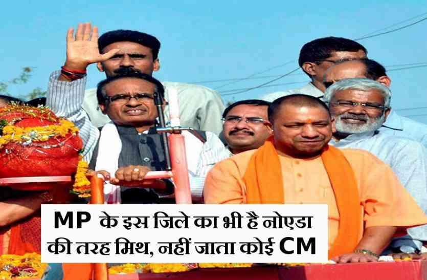https://www.patrika.com/bhopal-news/a-political-myth-in-madhya-pradesh-for-cm-like-noida-1-2198005/
