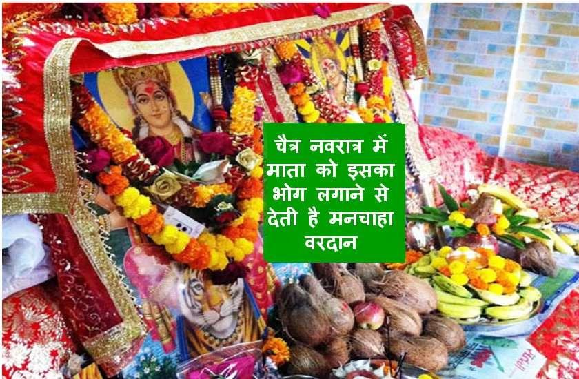 चैत्र नवरात्रि : कामना पूर्ति के लिए माँ दुर्गा को लगाएं केवल यही भोग