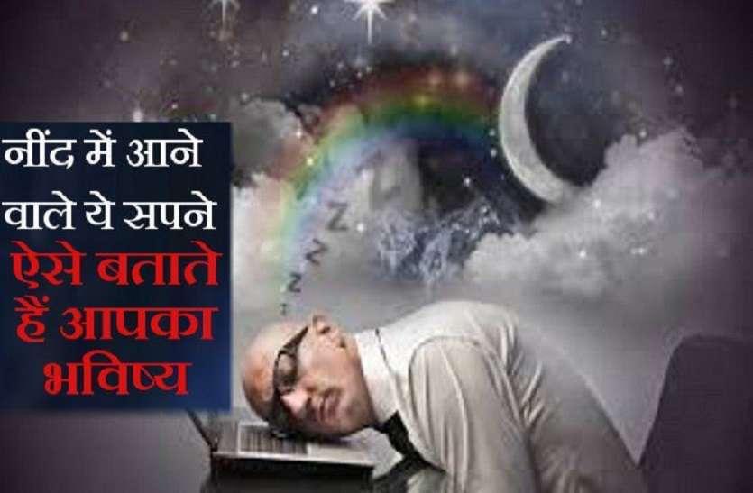 https://www.patrika.com/bhopal-news/means-of-dreams-in-sleep-1629796/