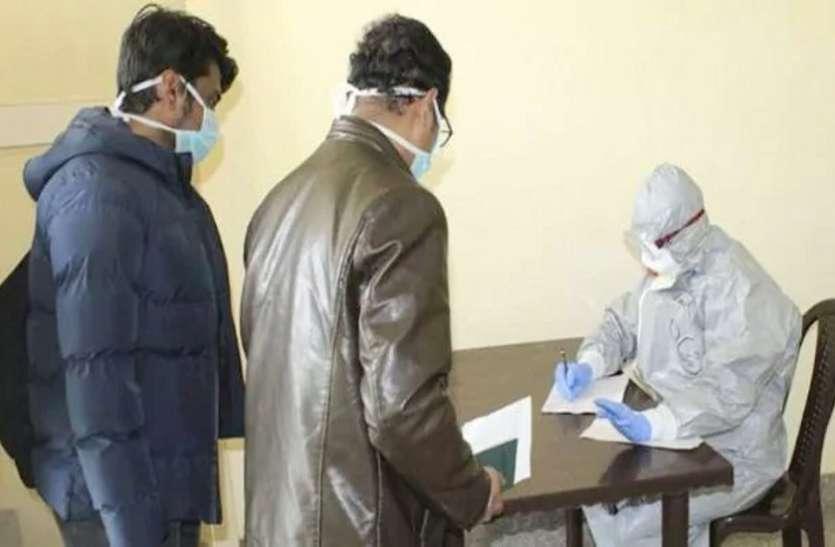कोरोना वायरस : विदेश से लौटे दो लोगों को किया गया नजरबंद