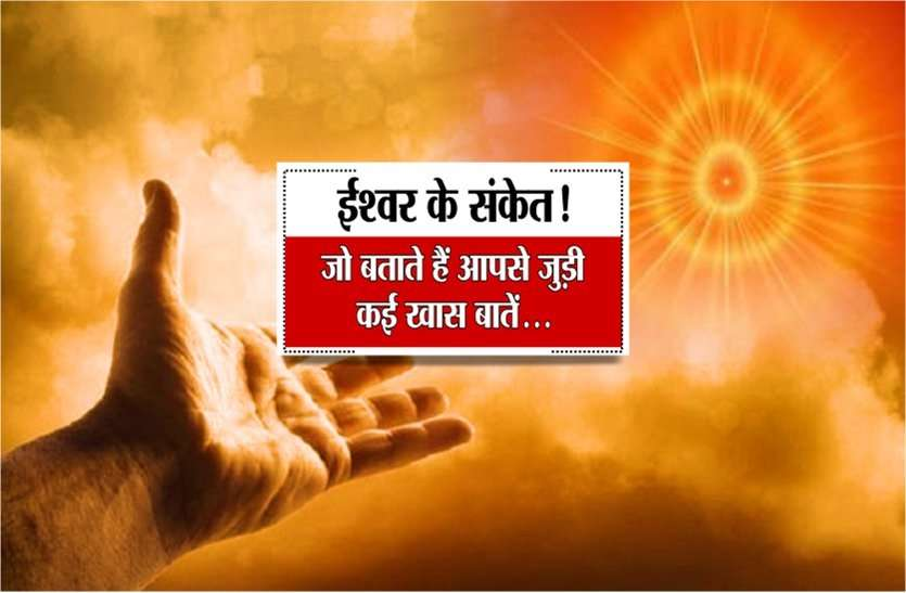 https://www.patrika.com/bhopal-news/positive-and-negative-signals-to-us-through-gesture-of-god-4417380/