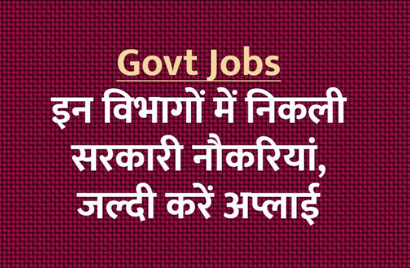 Latest Govt Jobs 2020: क्लर्क, डाटा एंट्री ऑपरेटर सहित अन्य के पदों पर निकली भर्ती, फटाफट करें अप्लाई