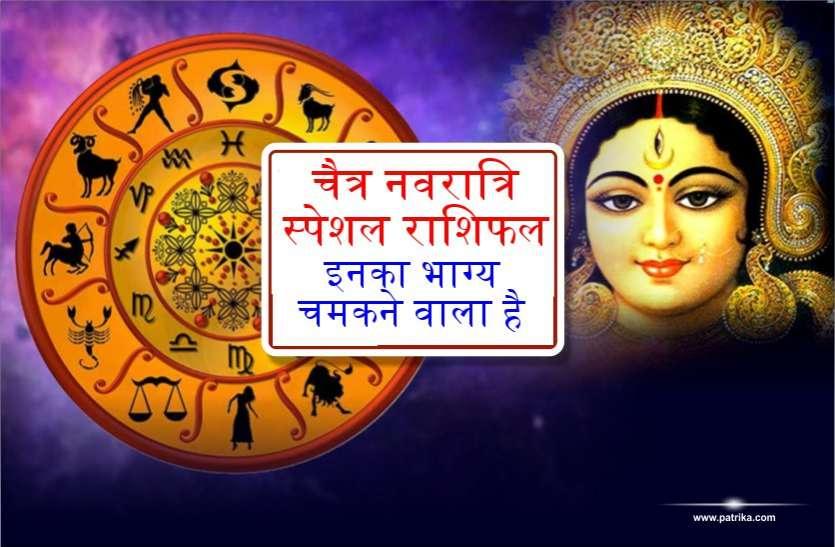 चैत्र नवरात्रिः अपनी राशि अनुसार कर लें ये उपाय, आजीवन माँ अंबे की बरसती रहेगी कृपा