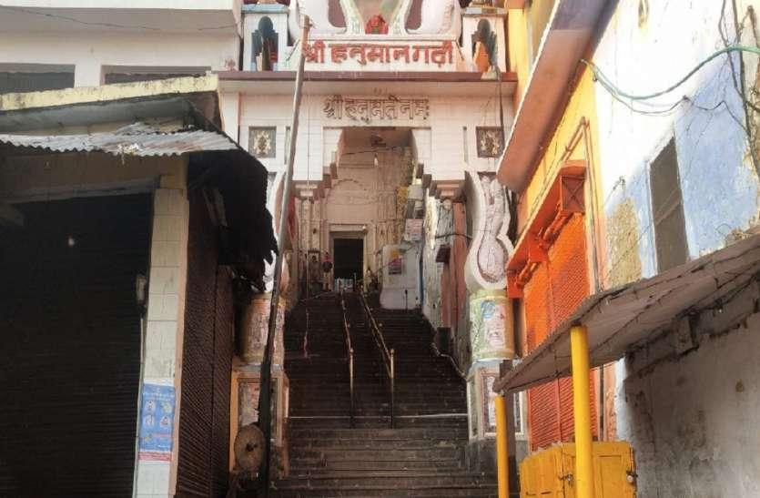पत्रिका Live: जनता कर्फ्यू में अयोध्या के कई मंदिरों के कपाट बंद, सरयू घाट पर भी पसरा सन्नाटा