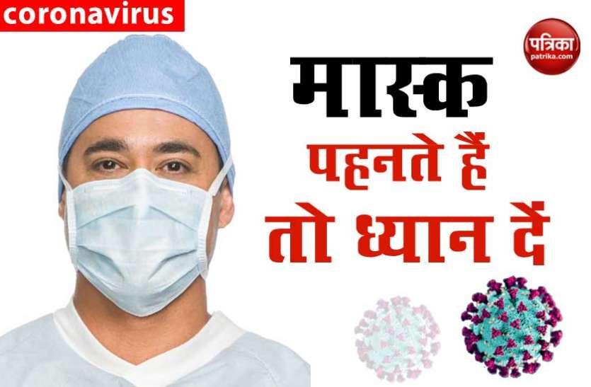 Coronavirus: इस्तेमाल करने के बाद कैसे उतारें और नष्ट करें मास्क