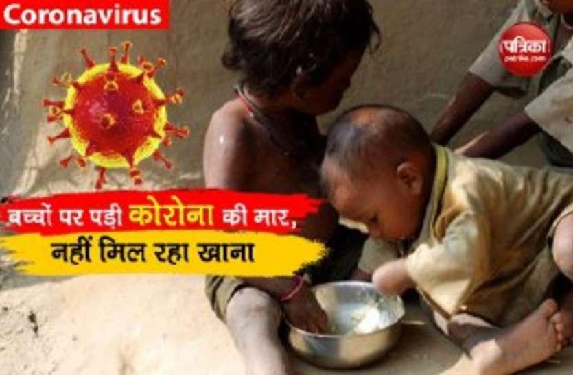 कोरोना वायरस : लॉकडाउन बना गरीब बच्चों के लिए मुसीबत, भूखे पेट सोने को मजबूर