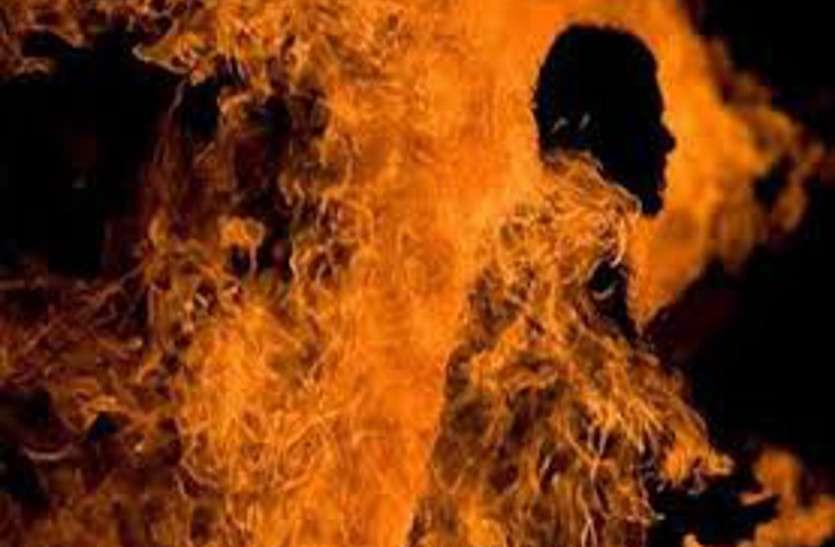 शराब पीकर घर लौटे युवक ने खुद को किया आग के हवाले, देखकर पत्नी चिल्लाई तो दौड़े लोग, चंद घंटों में पसर गया मातम
