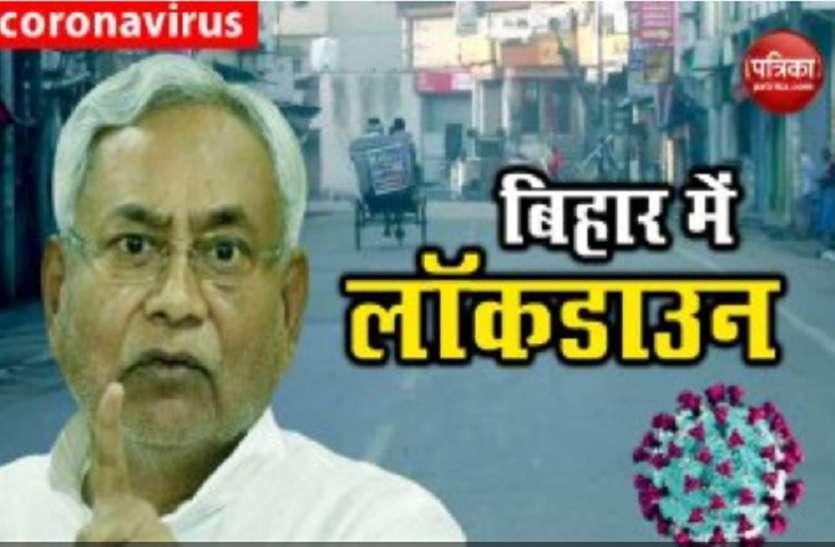 Coronavirus: बिहार और झारखंड में 31 मार्च तक 'लॉकडाउन', पटना में एक शख्स की मौत