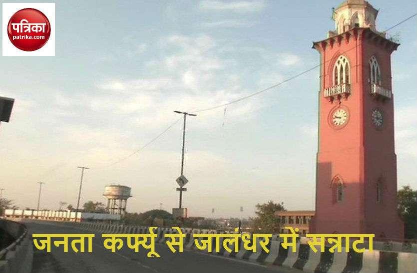 पंजाब और चंडीगढ़ में जनता कर्फ्यू का व्यापक असर, सबकुछ बंद