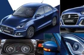 Maruti Suzuki Dzire Vs Dzire 2020 Facelift : जानें कौन सी कार है आपके लिए बेस्ट