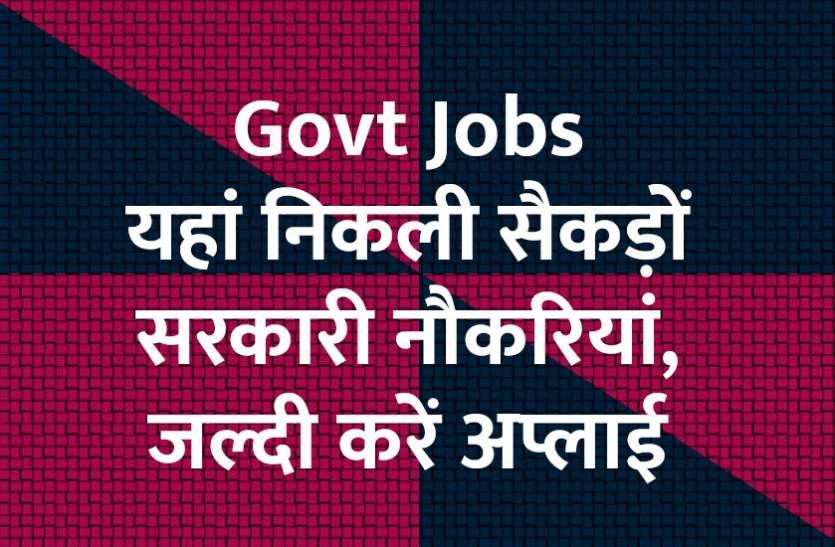NLC India सहित इन विभागों में निकली सैंकड़ों भर्ती, आज ही करें अप्लाई