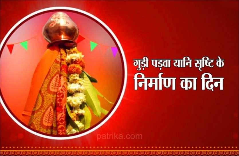 https://www.patrika.com/festivals/gudi-padwa-celebration-muhurat-puja-vidhi-and-its-importance-5915014/