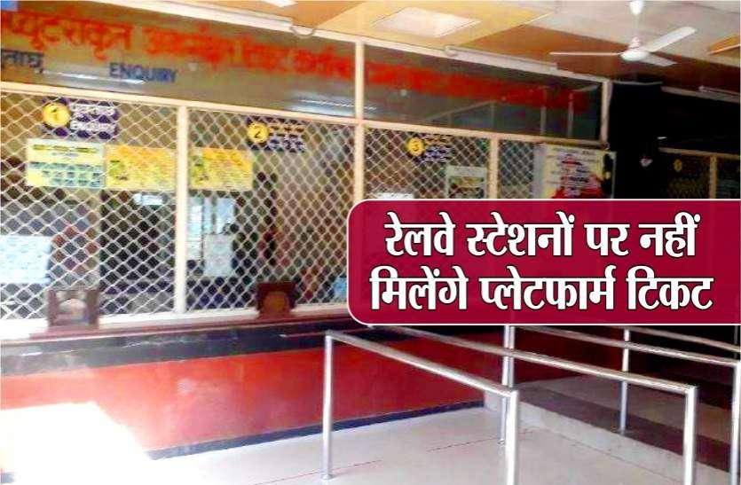 Janta Curfew : ट्रेन, बस और फ्लाइट का संचालन रोका, प्लेटफार्म पर पसरा सन्नाटा